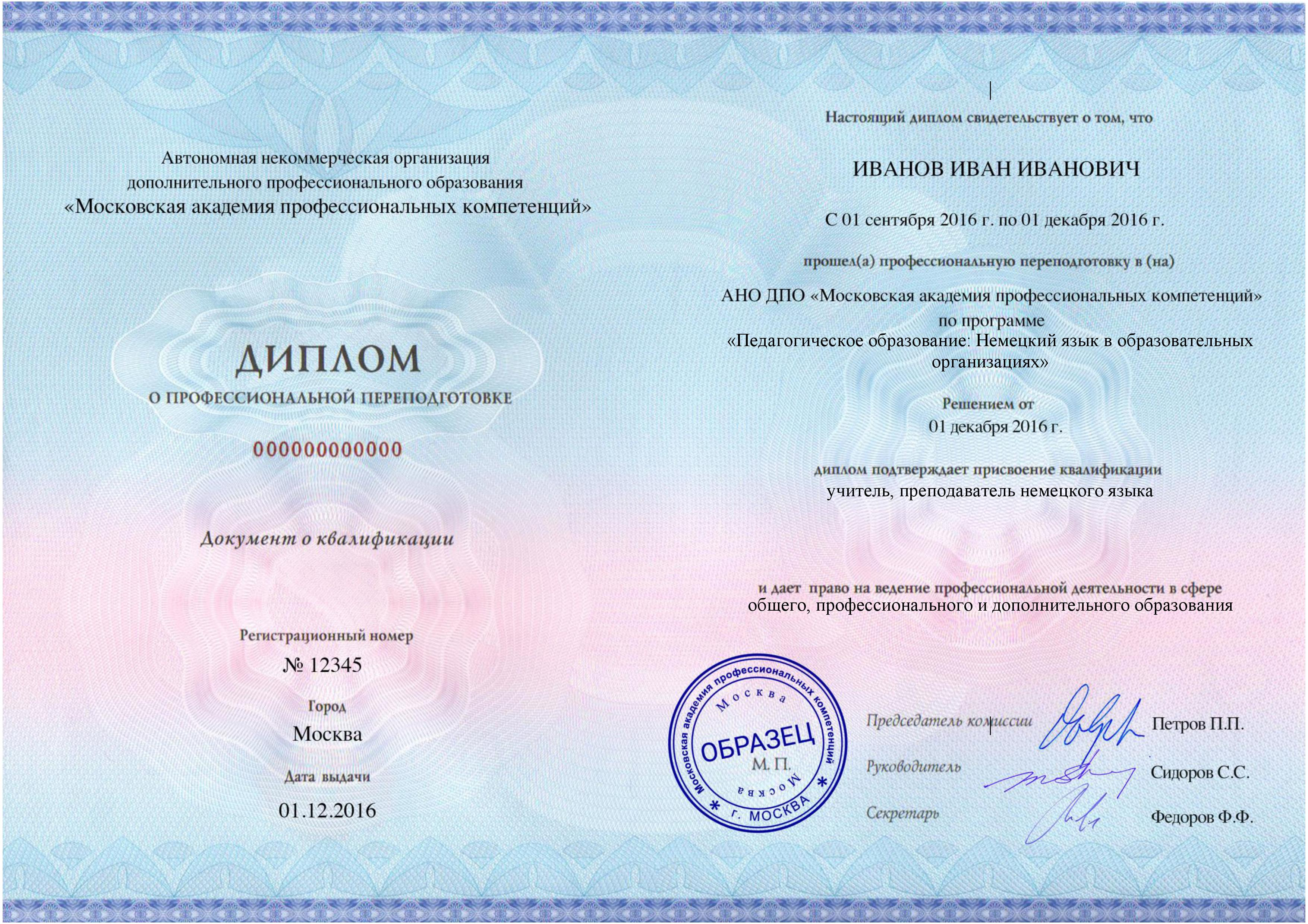 Педагогическое образование Немецкий язык в образовательных  Диплом с присвоением квалификации