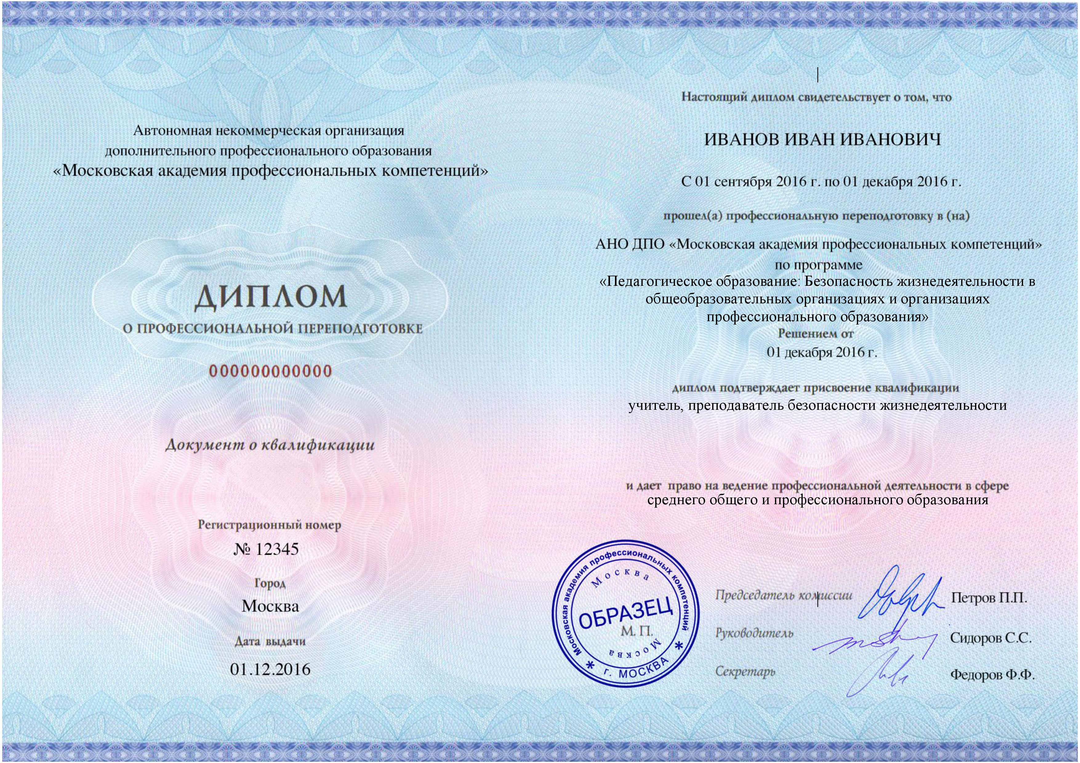 Педагогическое образование Безопасность жизнедеятельности в  Диплом с присвоением квалификации